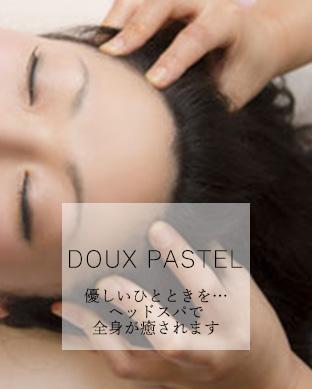 DOUX PASTELのイメージ